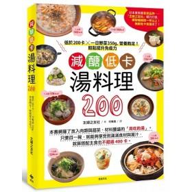 減醣低卡湯料理200:低於200卡╳一日野菜350g,營養飽足!輕鬆提升免疫力
