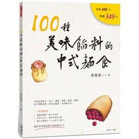 100種美味餡料的中式麵食