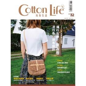 Cotton Life 玩布生活 No.32