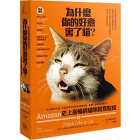為什麼你的好意害了貓?:Amazon史上最暢銷貓咪飼育聖經,從幼貓到老貓,從基本認知到緊急醫療措施,愛貓人必備經典指南!