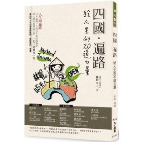 四國·遍路 給人生的20道力量:人生即遍路。日本流傳一千兩百年的四國遍路,讓人頓悟的傳說之路