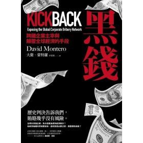 黑錢:跨國企業主宰與顛覆全球經濟的手段