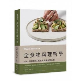 Plants Cookbook全食物料理哲學: 120+道植物性、無麩質食譜完整公開