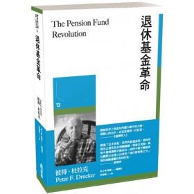 退休基金革命