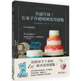 美感升級!在家手作超吸睛造型甜點:6款基礎蛋糕x4款裝飾技巧,華麗奶油霜蛋糕、可愛糖霜餅乾,一次全學會!