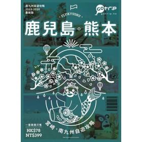 鹿兒島·熊本·宮崎·南九州自遊攻略(2019-20年版)