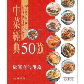 中菜經典50強
