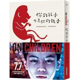 你的孩子不是你的孩子(電視劇書衣版):被考試綁架的家庭故事──一位家教老師的見證