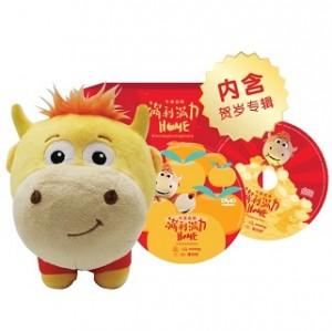 牛来运转满利满力Home - 满利玩偶(内含贺岁专辑CD+DVD)