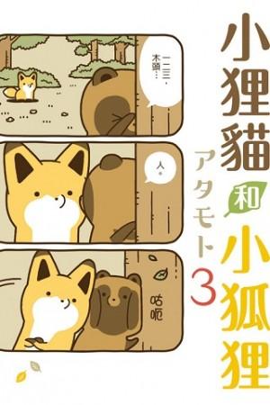 小狸貓和小狐狸(03)(首刷附錄版)