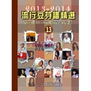 五線譜、豆芽譜、樂譜:流行豆芽譜精選2013-2014第13冊(適用鋼琴、電子琴)