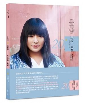 2020唐綺陽星座運勢大解析(网店独家簽名版)