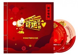 Astro好运鼠于你-贺岁专辑2020 (CD+DVD) Astro CNY 2020 Album (CD+DVD)