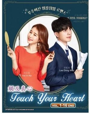 触及真心 Touch Your Heart (4DVD)