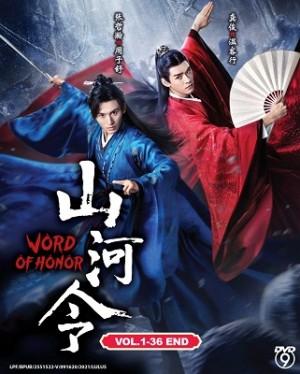 WORD OF HONOR 山河令 (4DVD)