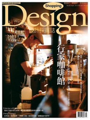 Shopping Design 9月號/2015 第82期