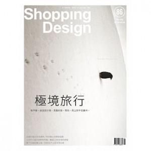 Shopping Design 1月號/2016 第86期