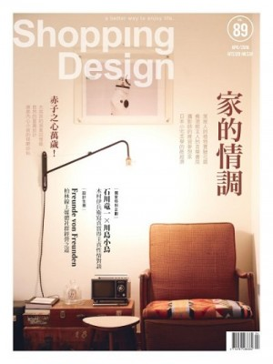 Shopping Design 4月號/2016 第89期