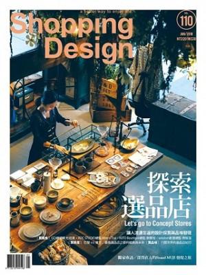 Shopping Design 01月號/2018 第110期