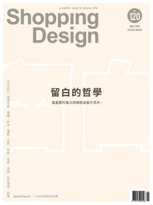 Shopping Design 11月號/2018 第120期