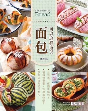 THE SECRET OF BREAD'APR19/SEASHORE