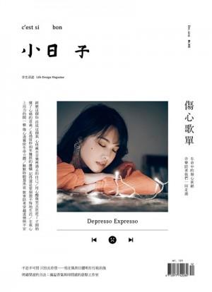 小日子享生活誌12月號/2019 第92期