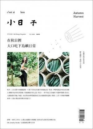 小日子享生活誌10月號/2020 第102期