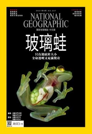 國家地理雜誌中文版 08月號/2021 第237期