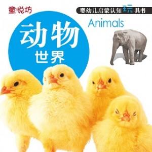 婴幼儿启蒙认知玩具书-动物世界