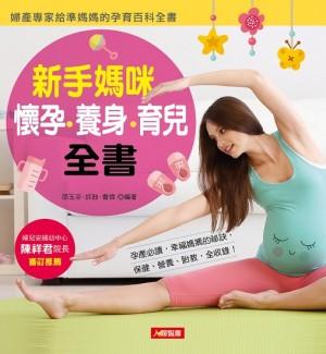 新手媽咪懷孕·養身·育兒全書