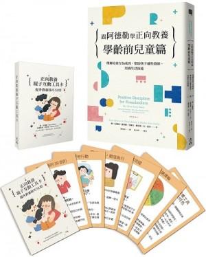 跟阿德勒學正向教養 學齡前兒童篇+正向教養親子互動工具卡(一書一套卡組)