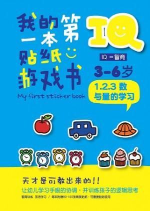 IQ我的第一本贴纸游戏书: 123数与量的学习