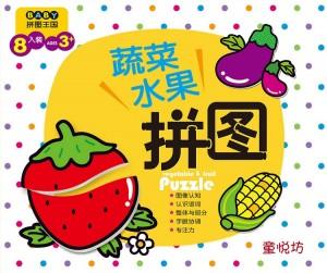BABY拼图王国-蔬菜水果