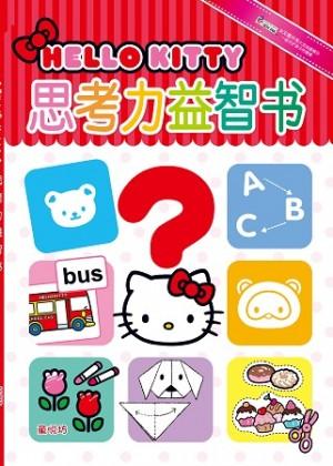 Hello Kitty 思考力益智书