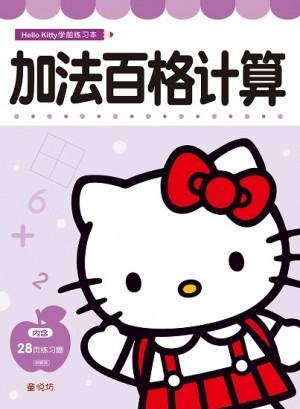 Hello Kitty学前练习本:加法百格计算