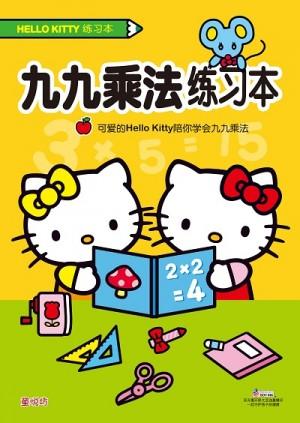 Hello Kitty练习本:九九乘法练习本