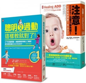 ADD & ADHD過動兒家庭必備聖經:《聰明又過動,這樣教就對了》+《注意!你可能患了注意力缺失症》(二冊套書)