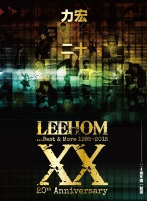 力宏二十 二十周年唯一精选-王力宏[2CD+DVD]