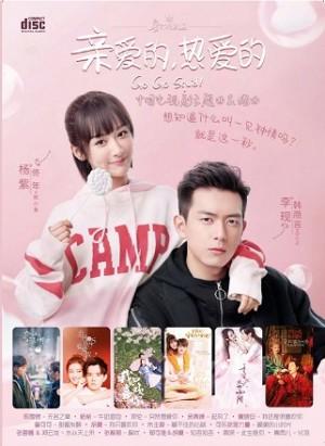亲爱的,热爱的 中国电视剧主题曲&插曲 (2CD)
