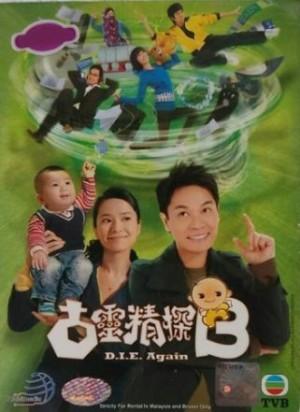 古灵精探 B EP1-25 (5DVD)