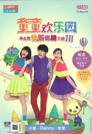 童童欢乐园:小太阳快乐唱跳合辑 III (CD+DVD)