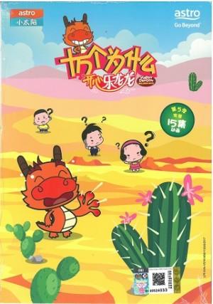 开心乐龙龙 -十万个为什么 第五季 (DVD)