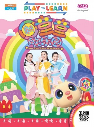 Play To Learn 新童童欢乐园 (CD+DVD)
