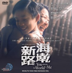 海墘新路 YOU MEAN THE WORLD TO ME (DVD)