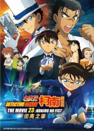 DETECTIVE CONAN MOVIE 23-KONJOU (DVD)