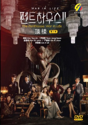 The Penthouse: War in Life Season 2 顶楼 第二季 (5DVDs)