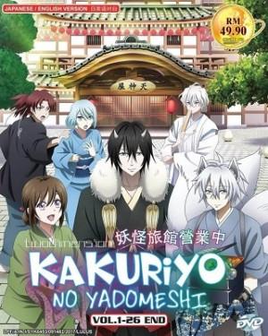 KAKURIYO NO YADOMESHI V1-26END (DVD)