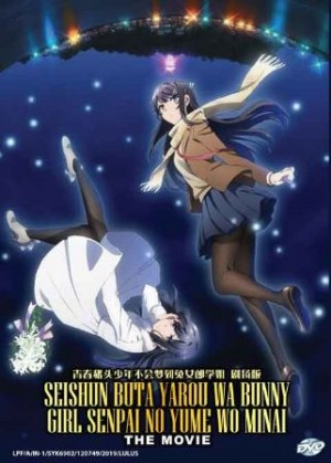 SEISHUN BUTA 青春猪头少年不会梦到兔女郎学姐 MOVIE (DVD)