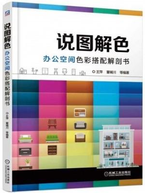 说图解色:办公空间色彩搭配解剖书