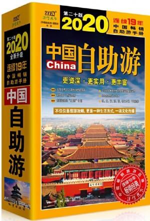 中国自助游2020年(全新升级版)